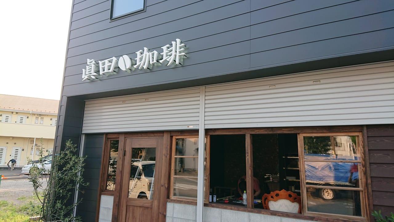 眞田珈琲店舗