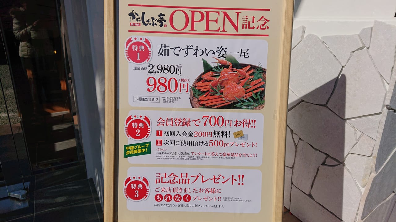 オープン記念