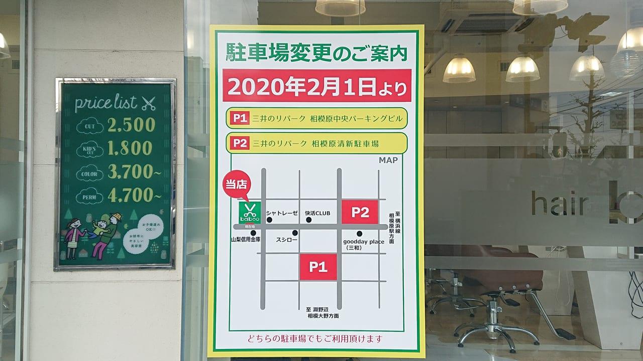 駐車場変更のお知らせ