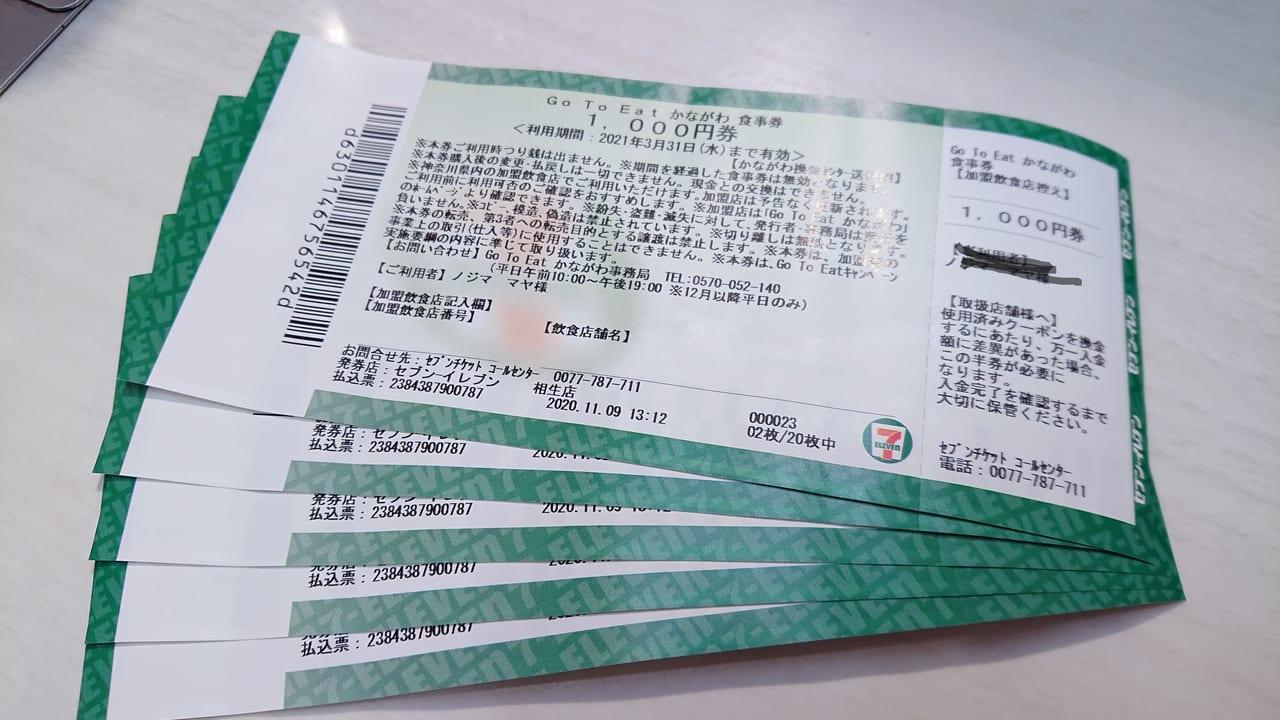 ドラクエ 10 利用 券 購入
